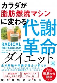カラダが脂肪燃焼マシンに変わる 代謝革命ダイエット