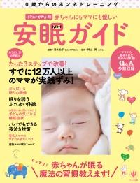 イラストでわかる! 赤ちゃんにもママにも優しい安眠ガイド