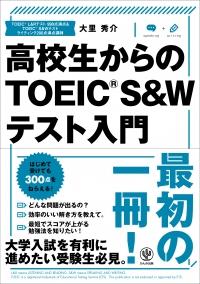 高校生からのTOEIC® S&Wテスト入門