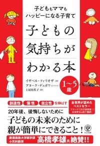 子どもの気持ちがわかる本 / 1