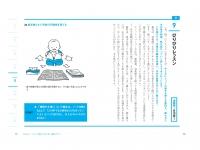 モンテッソーリ教育×ハーバード式 子どもの才能の伸ばし方 / 3