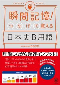 瞬間記憶! つなげて覚える日本史B用語