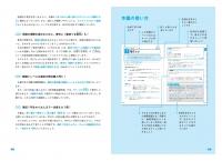 高校の数学Ⅰ・Aが1冊でしっかりわかる本 / 4