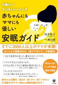 赤ちゃんにもママにも優しい安眠ガイド / 3