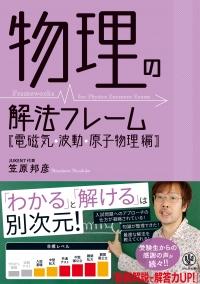物理の解法フレーム[電磁気・波動・原子物理編]