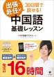 出張・赴任前30日間で話せる! 中国語基礎レッスン(CD-ROMつき)