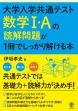 大学入学共通テスト 数学Ⅰ・Aの読解問題が1冊でしっかり解ける本