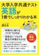 大学入学共通テスト 英語が1冊でしっかりわかる本 / サムネイル 2