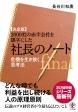 【決定版】2000社の赤字会社を黒字にした 社長のノートfinal