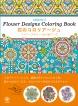 花のコロリアージュ Volume 2 フラワーデザインぬりえブック