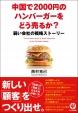 中国で2000円のハンバーガーをどう売るか? 弱い会社の戦略ストーリー