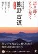 語り部とともに歩く 世界遺産 熊野古道