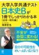 大学入学共通テスト 日本史Bが1冊でしっかりわかる本[近世~現代編]