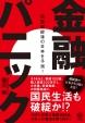 金融パニック  国債破綻後の日本を予測!