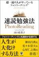 超一流の人がやっているフォトリーディング速読勉強法