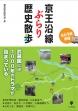 京王沿線ぶらり歴史散歩