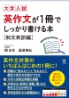 大学入試 英作文が1冊でしっかり書ける本 和文英訳編