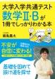 大学入学共通テスト 数学Ⅱ・Bが1冊でしっかりわかる本