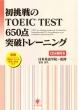 初挑戦のTOEIC TEST 650点突破トレーニング