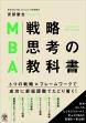 MBA戦略思考の教科書