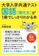 大学入学共通テスト 国語[現代文]が1冊でしっかりわかる本 / サムネイル 2