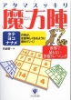 アタマスッキリ魔方陣~Magic Square~