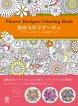 花のコロリアージュ フラワーデザインぬり絵ブック / サムネイル 1