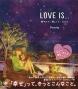 LOVE IS… 穏やかで、愛しくて、だから