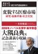 変貌する医療市場 研究・技術革新・社会実装 (東京大学 医療・工学・薬学専門連続講座13)