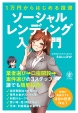 1万円からはじめる投資 ソーシャルレンディング入門