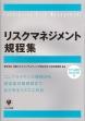 リスクマネジメント規程集(CD-ROM付)
