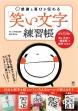 感謝と喜びが伝わる「笑い文字」練習帳