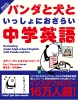 パンダと犬といっしょにおさらい中学英語