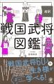 超訳 戦国武将図鑑