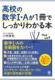 高校の数学Ⅰ・Aが1冊でしっかりわかる本