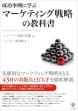 成功事例に学ぶマーケティング戦略の教科書