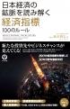 日本経済の鉱脈を読み解く 経済指標100のルール