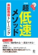DVD1枚、CD2枚付き 完全版 超低速メソッド 英語発音トレーニング