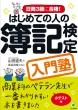 はじめての人の簿記検定入門塾