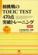 初挑戦のTOEIC TEST 470点突破トレーニング