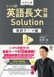 大学入試 レベル別 英語長文問題ソリューション 最新テーマ編3 トップレベル