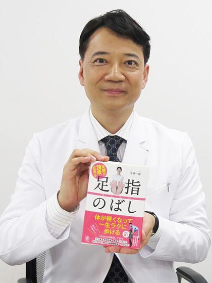 今井一彰先生