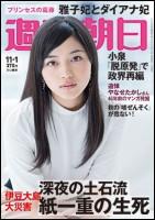 週刊朝日のコピー