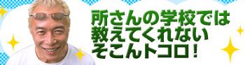 所さんの学校では教えてくれないそこんトコロ!:テレビ東京