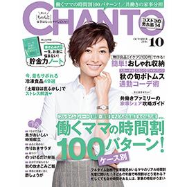 chanto2016_10_top_seiho