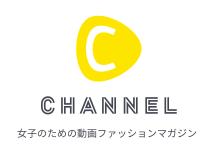 FireShot Capture 5 - C CHANNEL - おしゃれでカワイイ!女子向け動画ファッションマガジン・シーチャン - https___www.cchan.tv_