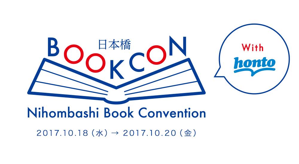 日本橋BOOKCON公式ロゴ修正版