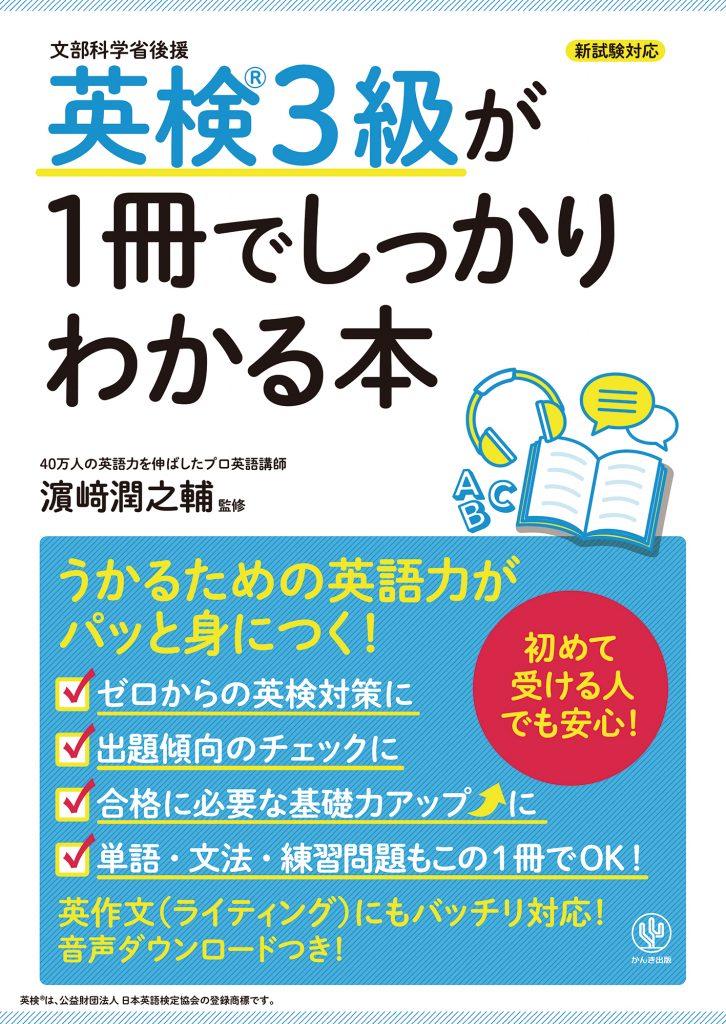 中学校 3 年間 の 英語 が 1 冊 で しっかり わかる 本
